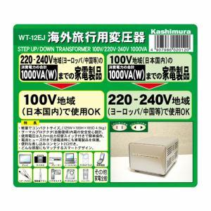 カシムラ 海外国内用型変圧器220-240V/1000VA 品番:WT-12EJ【smtb-s】
