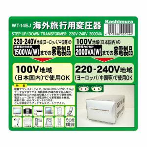 カシムラ 海外国内用型変圧器220-240V/2000VA 品番:WT-14EJ【smtb-s】