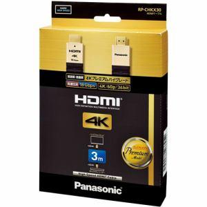 送料無料 パナソニック Panasonic smtb-s RP-CHKX30-K HDMIケーブル 国内正規品 クリアランスsale 期間限定