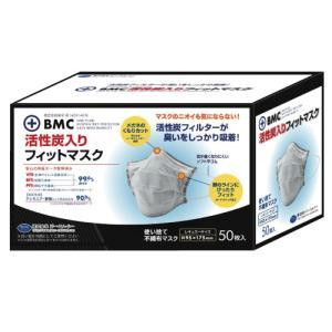 ビーエムシー フィットマスク 活性炭50 BMC活性炭入フィットマスク 50枚 180×100×110【入数:40】【smtb-s】