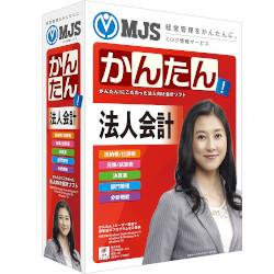 ミロク情報サービス MJSかんたん!法人会計10(MJS-12007)【smtb-s】