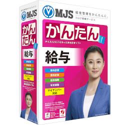 【送料無料】 ミロク情報サービス MJSかんたん!給与10(MJS-06007)【smtb-s】