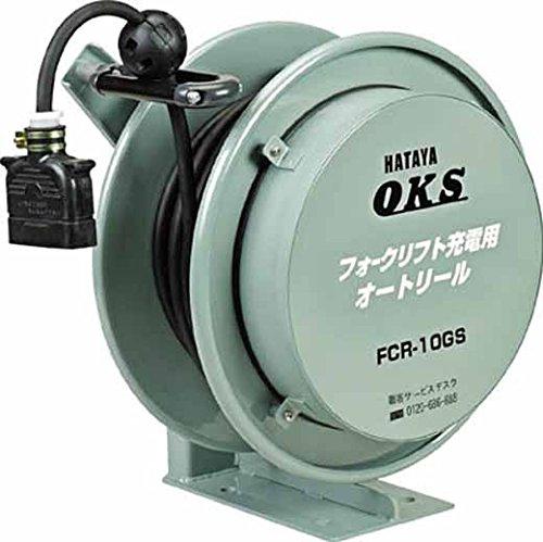 (株) ハタヤリミテッド FCR10GS 1188 OKS フォークリフト充電用オートリール 10m 2877023【smtb-s】