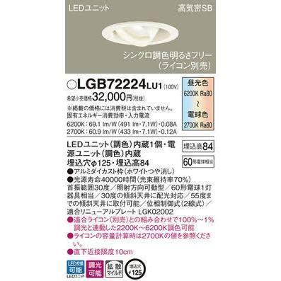 パナソニック(Panasonic) パナソニックLGB72224LU1  LEDユニット60ダウンライトSB調色【smtb-s】