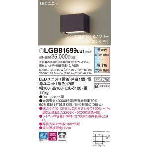 パナソニック(Panasonic) パナソニックLGB81699LU1  LEDブラケット調色【smtb-s】