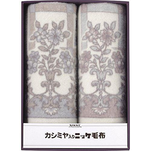 ニッケ商事 ニッケ カシミヤ入ウール毛布2枚セット(毛羽部分)   VT-V920025