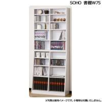 クロシオ SOHO 書棚W75 31132 ホワイト 【北海道、沖縄、離島配達不可】【smtb-s】