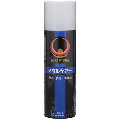 【送料無料】 EVERS(エバーズ) メタルケアー100ml MC-3 80251 I-122【沖縄・離島への配送不可】