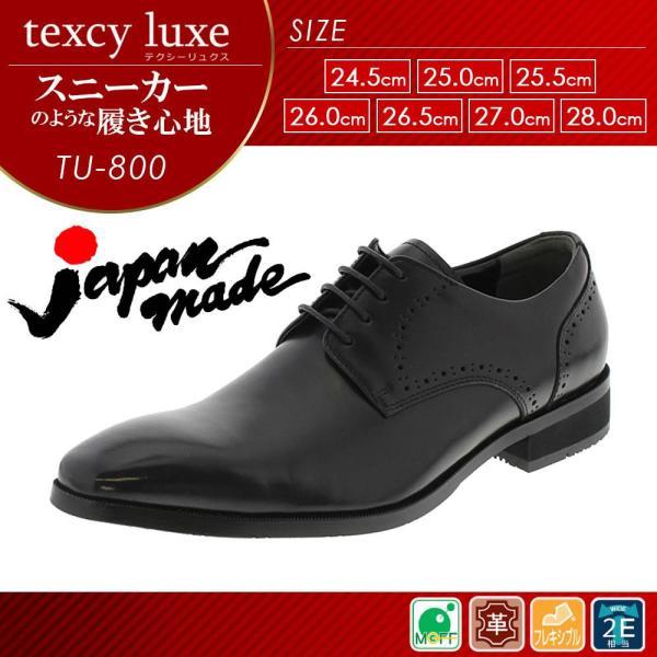 アシックス商事 日本製 ビジネスシューズ texcy luxe テクシーリュクス TU-800 ブラック 27.0cm (1054193)【smtb-s】