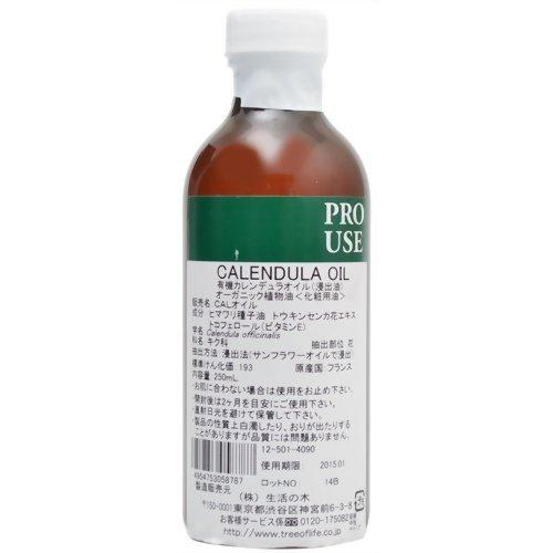生活の木 有機カレンデュラオイル(浸出油) 250mL 12-501-4090