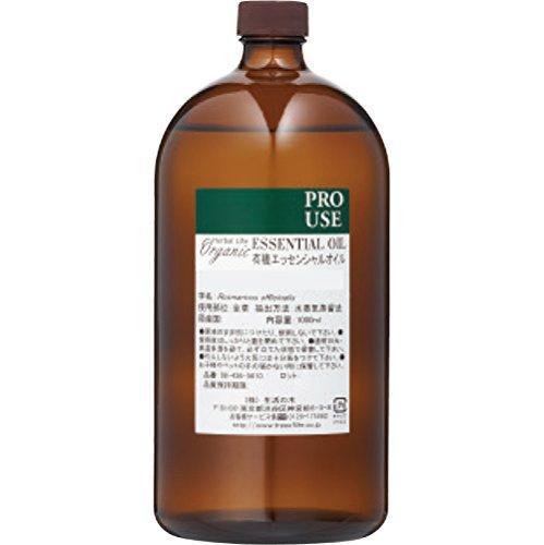 生活の木 有機レモングラス・東インド型 1000mL 08-436-5140【smtb-s】