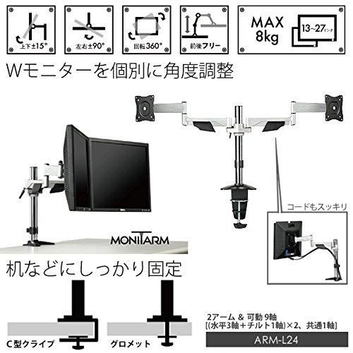 エスディエス モニターム ARM-L24【smtb-s】
