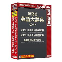 【送料無料】 ロゴヴィスタ 研究社 英語大辞典セット[Windows/Mac](LVDST14010HV0)