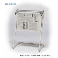 コモライフ ナカキン 新聞架 3本掛 SZ3-3433-WG (1064236)【smtb-s】