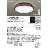 Panasonic(パナソニック電工) LEDシーリングライト 調光・調色タイプ 適用畳数:~10畳 ※5年保証※ LGBZ2517【smtb-s】