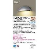 パナソニック LGWJ85101SF  LDA3X1表札灯明るさセンサ付【smtb-s】