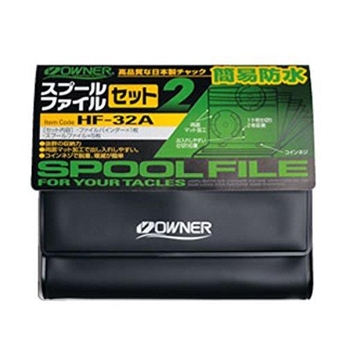 オーナー HFスプールファイル2マットファイル2 Bセット32