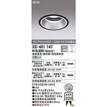 オーデリック LEDダウンライト M形 深型 埋込穴φ150 CDM-TP70Wクラス 高効率タイプ ワイド配光 連続調光 本体色:ブラック 白色タイプ 4000K XD401147【smtb-s】