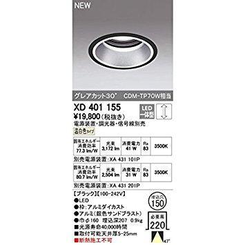 オーデリック LEDダウンライト M形 深型 埋込穴φ150 CDM-TP70Wクラス 高効率タイプ 拡散配光 連続調光 本体色:ブラック 温白色タイプ 3500K XD401155【smtb-s】