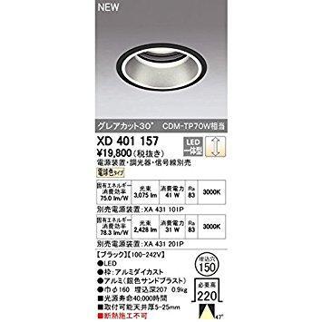 オーデリック LEDダウンライト M形 深型 埋込穴φ150 CDM-TP70Wクラス 高効率タイプ 拡散配光 連続調光 本体色:ブラック 電球色タイプ 3000K XD401157【smtb-s】