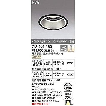オーデリック LEDダウンライト M形 深型 埋込穴φ150 CDM-TP70Wクラス 高効率タイプ 広拡散配光 連続調光 本体色:ブラック 電球色タイプ 3000K XD401163【smtb-s】