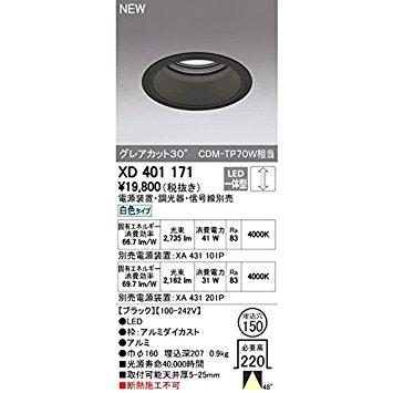 オーデリック LEDダウンライト M形 深型 埋込穴φ150 CDM-TP70Wクラス 高効率タイプ 拡散配光 連続調光 本体色:ブラック 白色タイプ 4000K XD401171【smtb-s】