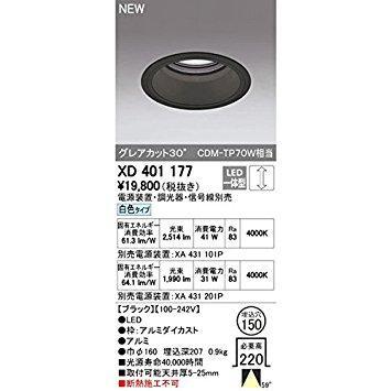 オーデリック LEDダウンライト M形 深型 埋込穴φ150 CDM-TP70Wクラス 高効率タイプ 広拡散配光 連続調光 本体色:ブラック 白色タイプ 4000K XD401177【smtb-s】