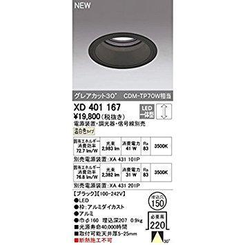 オーデリック LEDダウンライト M形 深型 埋込穴φ150 CDM-TP70Wクラス 高効率タイプ ワイド配光 連続調光 本体色:ブラック 温白色タイプ 3500K XD401167【smtb-s】