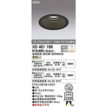 オーデリック LEDダウンライト M形 深型 埋込穴φ150 CDM-TP70Wクラス 高効率タイプ ワイド配光 連続調光 本体色:ブラック 電球色タイプ 3000K XD401169【smtb-s】
