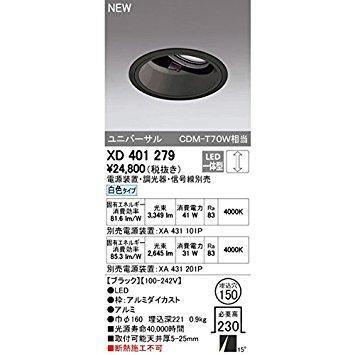 オーデリック LEDユニバーサルダウンライト M形 深型 埋込穴直径150 CDM-T70Wクラス 高効率 ナロー配光 連続調光 本体色:黒 白色タイプ XD401279【smtb-s】