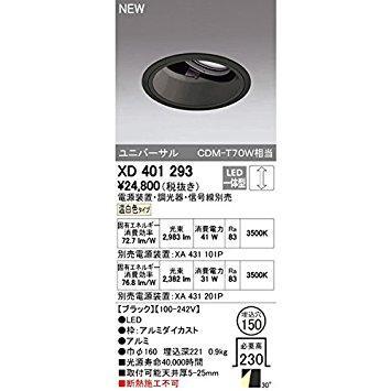 オーデリック LEDユニバーサルダウンライト M形 深型 埋込穴直径150 CDM-T70Wクラス 高効率 ワイド配光 連続調光 本体色:黒 温白色タイプ XD401293【smtb-s】