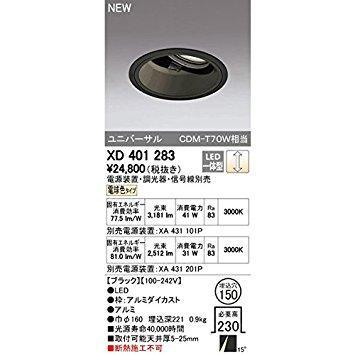 オーデリック LEDユニバーサルダウンライト M形 深型 埋込穴直径150 CDM-T70Wクラス 高効率 ナロー配光 連続調光 本体色:黒 電球色タイプ XD401283【smtb-s】
