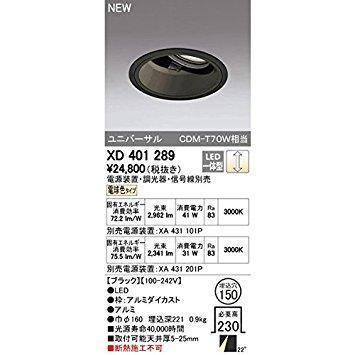 オーデリック LEDユニバーサルダウンライト M形 深型 埋込穴直径150 CDM-T70Wクラス 高効率 ミディアム配光 連続調光 本体色:黒 電球色タイプ XD401289【smtb-s】