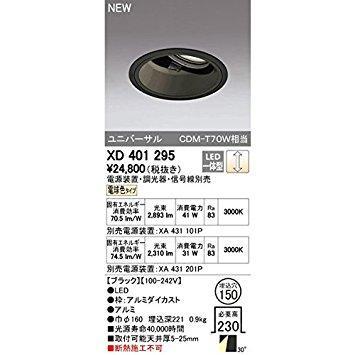オーデリック LEDユニバーサルダウンライト M形 深型 埋込穴直径150 CDM-T70Wクラス 高効率 ワイド配光 連続調光 本体色:黒 電球色タイプ XD401295【smtb-s】