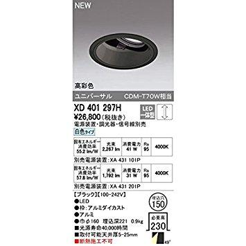オーデリック LEDユニバーサルダウンライト M形 深型 埋込穴直径150 CDM-T70Wクラス 高彩色 拡散配光 連続調光 本体色:黒 白色タイプ XD401297H【smtb-s】