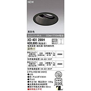 オーデリック LEDユニバーサルダウンライト M形 深型 埋込穴直径150 CDM-T70Wクラス 高彩色 拡散配光 連続調光 本体色:黒 温白色タイプ 3500K XD401299H【smtb-s】