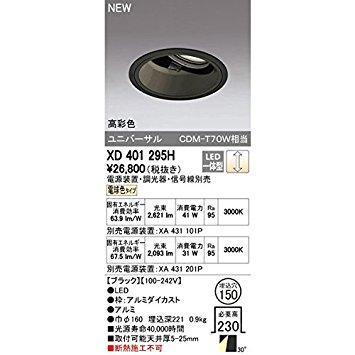 オーデリック LEDユニバーサルダウンライト M形深型 埋込穴直径150 CDM-T70Wクラス 高彩色 ワイド配光 連続調光 本体色:黒 電球色タイプ XD401295H【smtb-s】