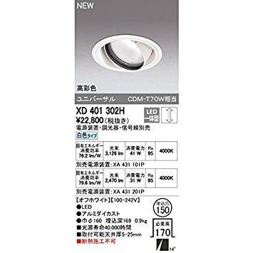 オーデリック LEDユニバーサルダウンライト M形 埋込穴直径150 CDM-T70Wクラス 高彩色 ナロー配光 連続調光 本体色:オフ白 白色タイプ XD401302H【smtb-s】