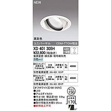 オーデリック LEDユニバーサルダウンライト M形 埋込穴直径150 CDM-T70Wクラス 高彩色 ミディアム配光 連続調光 本体色:オフ白 白色タイプ XD401305H【smtb-s】