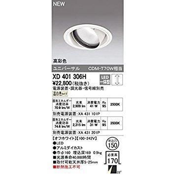 オーデリック LEDユニバーサルダウンライト M形 埋込穴直径150 CDM-T70Wクラス 高彩色 ミディアム配光 連続調光 本体色:オフ白 温白色タイプ XD401306H【smtb-s】