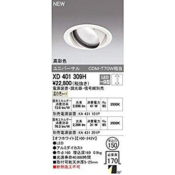 オーデリック LEDユニバーサルダウンライト M形 埋込穴直径150 CDM-T70Wクラス 高彩色 ワイド配光 連続調光 本体色:オフ白 温白色タイプ XD401309H【smtb-s】