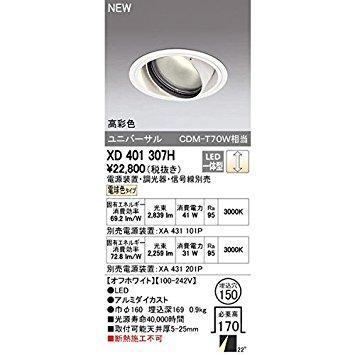 オーデリック LEDユニバーサルダウンライト M形 埋込穴直径150 CDM-T70Wクラス 高彩色 ミディアム配光 連続調光 本体色:オフ白 電球色タイプ XD401307H【smtb-s】