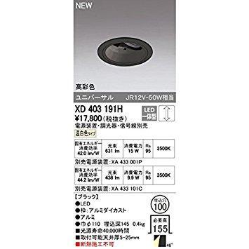 オーデリック LEDユニバーサルダウンライト M形深型 埋込穴直径100 JR12V-50Wクラス 高彩色 拡散配光 連続調光 本体色:黒 温白色タイプ 3500K XD403191H【smtb-s】
