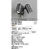 オーデリック OG254558LD防雨型LEDスポット【smtb-s】