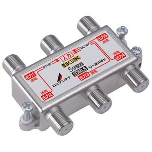 DXアンテナ 14-0200 4K8K対応 5分配器(全端子通電形) 5DMLS