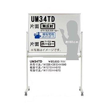 馬印 映写対応ホワイトボード UMボード/ホワイトボード 脚付 UM34TD【smtb-s】