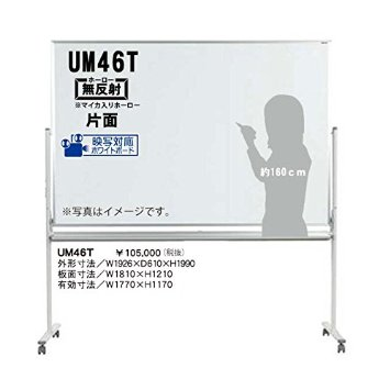 馬印 映写対応ホワイトボード UMボード 片面脚付 UM46T【smtb-s】