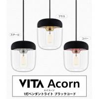 エルックス VITA(ヴィータ) Acorn(エイコーン) ペンダントライト ブラス(ブラックコード)【02082】【smtb-s】