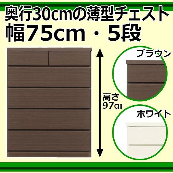 コモライフ 奥行30cmの薄型チェスト 幅75cm・5段 ホワイト (1071278)【smtb-s】