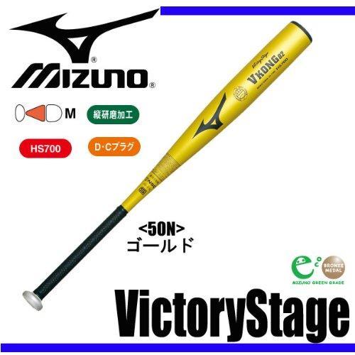 ミズノ(MIZUNO) ショウネンコウシキVS VKONG02 2TL715 カラー:00 サイズ:50N